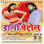 Daali Petrol songs