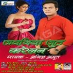 Jawaniya Juth Karelan songs