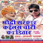 Modi Sarakar Kailas Chori Ka Dithar songs