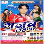 Gajab Lahanga songs