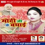 Modi Ji Ke Badhai songs