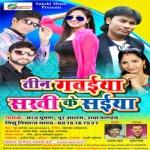 Teen Gawaiyan Sakhi Ke Saiyan songs