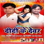 Didi Ke Devar songs