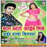 Saag Khote Aayib Mile Aiha Banha Kiranwa songs