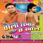 Choli Remote Se Kholi songs