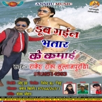 Doob Gayil Bhatar Ke Kamayi songs