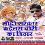 Modi Sarkar Kailas Chori Ka Dithar songs