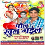Pol Khul Gayil songs