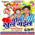 Pol Khul Gayil songs