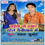 Saiya Ji Hamar Rahele Nainital Me songs