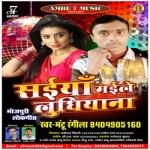 Saiya Gaile Ludhiyana songs