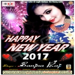 Happy New Year 2017 songs
