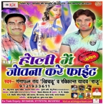 Holi Me Jobana Kare Fight songs