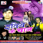 Idiye Ke Chand songs