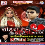 Tohara Ke Goli Mar Deb songs
