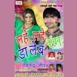 Lahe Lahe Dalab Rang songs