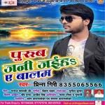 Purub Jani Jaiha Ae Balam songs