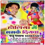 Holiya Mein Bhabhake Diyawa songs