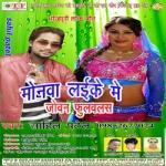 Monwa Layike Me Jovan Fulwalas songs