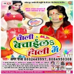 Choli Bechaila Holi Mein songs