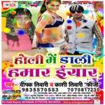 Holi Mein Daali Hamar Year songs