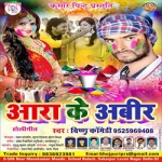 Aara Ke Abir songs