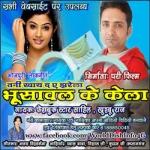 Tani Khaye D A Jharela Bhusawal Ke Kela songs