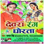 Devra Rang Ghorta songs