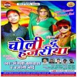 Choli Du Hajariya songs