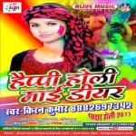 Happy Holi May Dear songs