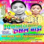 Pichkari Khatir Rusal Baadi songs