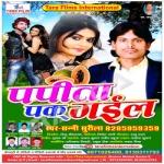 Papita Pak Gayil songs