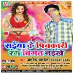 Saiya Ke Pichkari Rang Bigat Naikhe songs