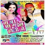 Maja Aa Gayil Holi Mein songs
