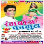 Rangbaaz Fagun songs