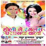 Holi Me Ranglas Pardhanva Wala songs