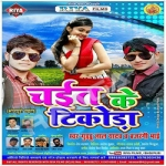 Chait Ke Tikoda songs