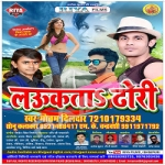 Laukata Dhori songs