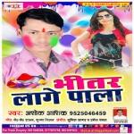 Bhitar Laage Pala songs