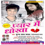 Pyar Me Dhokha songs