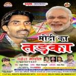Modi Ka Tadka songs