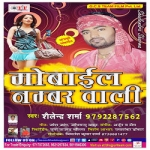 Mobile Number Wali songs