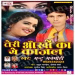 Teri Ankho Ka Ye Kajal songs