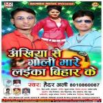 Ankhiya Se Goli Mare Laika Bihar Ke songs