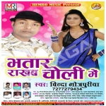 Bhatar Rakhab Choli Mein songs