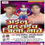 Aail Bahraich Jila Nache songs