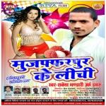 Muzaffarpur Ke Lychee songs