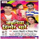 Jawaniya Mare Hilor songs