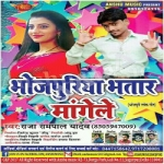 Bhojpuriya Bhatar Mangele songs