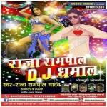 Raja Rampal D J Dhamaal songs